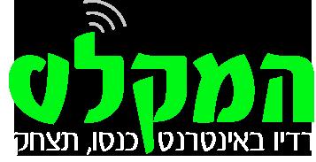 רדיו המקלט